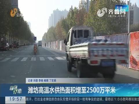 【直通17市】潍坊高温水供热面积增至2500万平米