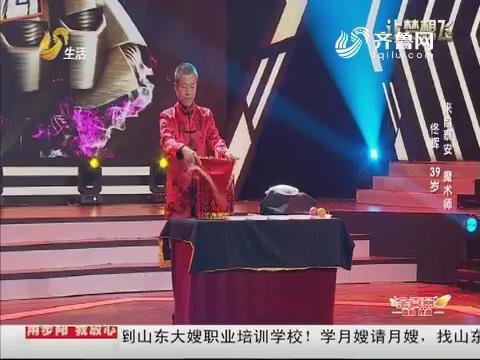 让梦想飞:田崇新助力魔术表演 评委感官似乎失灵