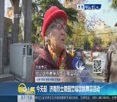 11月24日起 济南烈士陵园禁唱歌跳舞等活动
