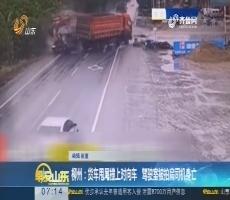 柳州:货车甩尾撞上对向车 驾驶室被拍扁司机身亡
