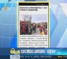 """【超新早点】北京红黄蓝幼儿园再现疑似""""虐童事件"""""""