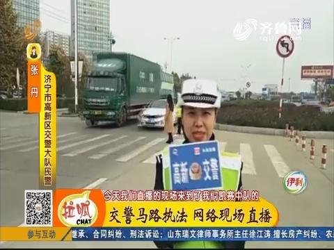 济宁:交警马路执法 网络现场直播