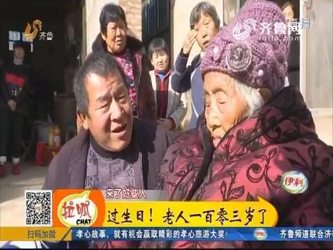 【齐鲁新百寿图】梁山:过生日!老人一百零三岁了
