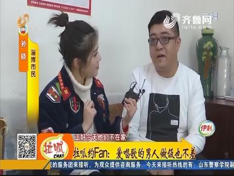【拉呱约Fan】淄博:爱唱歌的男人做饭也不差