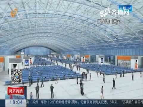 济南:新东站2018年年底通车
