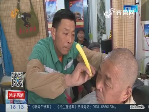 """潍坊:女儿曾被救助 父亲开起""""爱心发屋"""""""