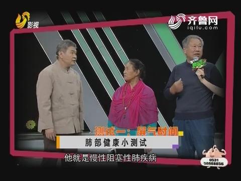 20171124《健康第一》:你的肺真的健康吗?