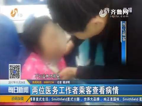 女童发病列车广播寻找医生