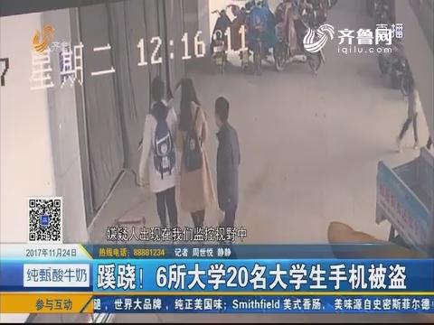济南:蹊跷!6所大学20名大学生手机被盗