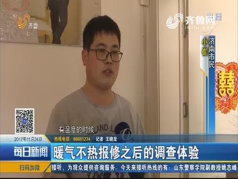 济南:暖气不热报修之后的调查体验