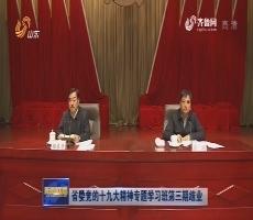 省委党的十九大精神专题学习班第三期结业