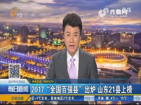 """2017""""全国百强县""""出炉 山东21县上榜"""