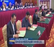 滨州资本对接签约金额1300多亿元