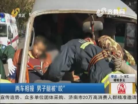 """济南:两车相撞 男子腿被""""咬"""""""