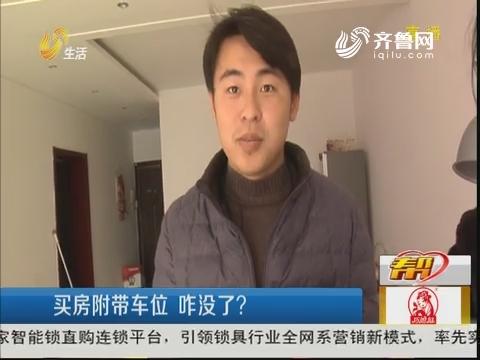 淄博:买房附带车位 咋没了?