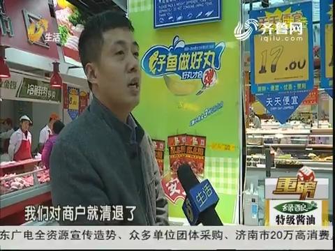 """【重磅】烟台:市场探访 谁在""""冒充""""龙利鱼"""