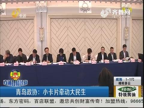 【直通社情民意】青岛政协:小卡片牵动大民生