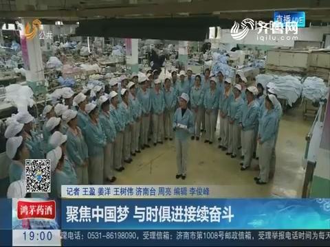 济南:聚焦中国梦 与时俱进接续奋斗