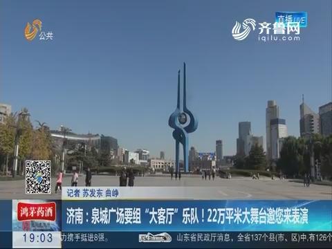 """济南:泉城广场要组""""大客厅""""乐队!22万平米大舞台邀您来表演"""