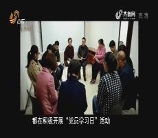【党建周报】河南郑州:党的十九大精神指引基层党建工作创新升级