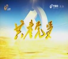 20171124《共产党员》:两学一做·榜样——陈叶翠