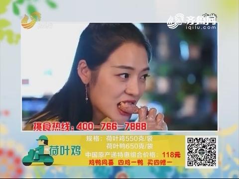 20171124《中国原产递》:荷叶鸡
