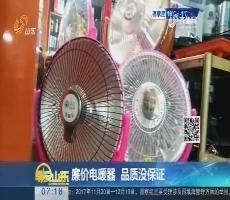 廉价电暖器 品质没保证