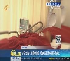 济宁女孩广东重度烧伤 母亲探女途中遇车祸身亡