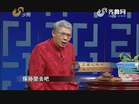 20171125《幸福99》:三国人物榜——神机军师