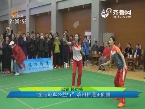 """榜样的力量:""""全运冠军公益行""""滨州传递正能量"""
