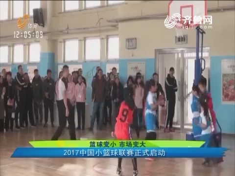 篮球变小 市场变大:2017中国小篮球联赛正式启动