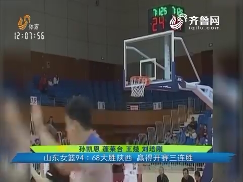 三战三胜 山东女篮94:68大胜陕西 赢得开赛三连胜