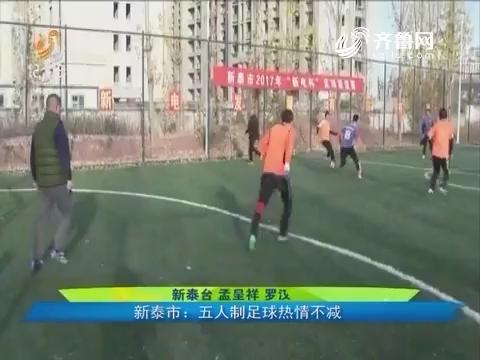 五人足球 新泰市:五人制足球热情不减
