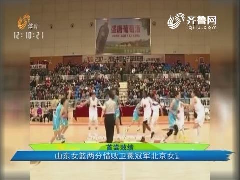 首偿败绩 山东女篮两分惜败卫冕冠军北京女篮