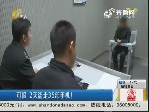 济南:可恨 2天盗走35部手机!