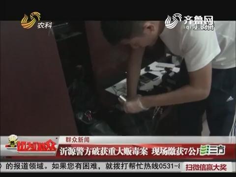 【群众新闻】沂源警方破获重大贩毒案 现场缴获7公斤冰毒