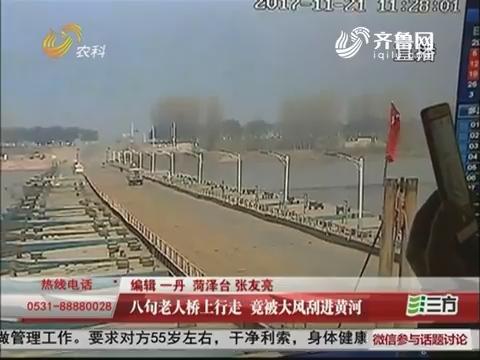 八旬老人桥上行走 竟被大风刮进黄河