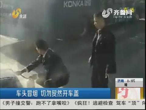 济南:车头冒烟 老司机赶来帮忙