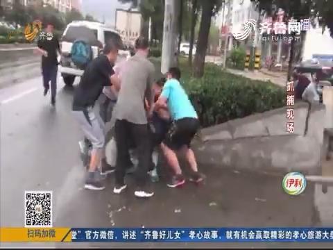 淄博:人赃俱获 民警街头抓毒贩