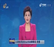王清宪同志任山东省委委员 常委