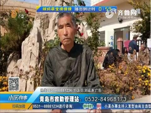 青岛:五旬男子病情危急 急寻家人
