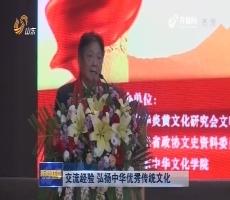 交流经验 弘扬中华优秀传统文化