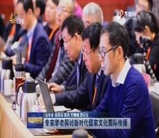专家学者探讨新时代儒家文化国际传播