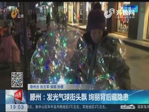 滕州:发光气球街头飘 绚丽背后藏隐患