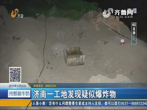 【4G直播】济南一工地发现疑似爆炸物