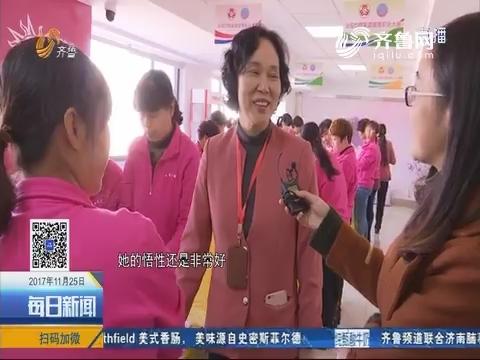 济南:牢记总书记嘱托 阳光大姐开辟家政市场新天地