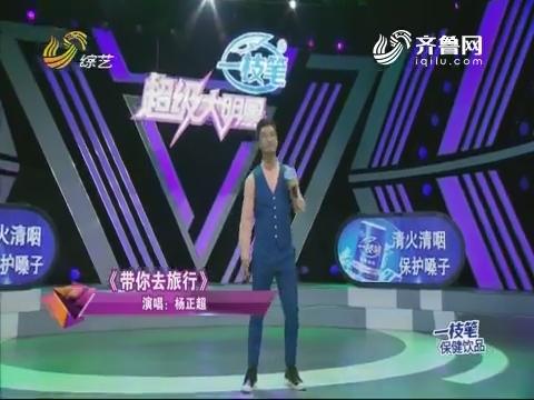 超级大明星:杨正超演唱歌曲《带你去旅行》