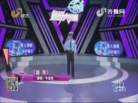 超级大明星:牛光凯演唱歌曲《趁早》