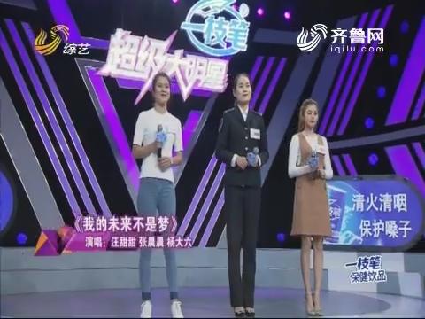 超级大明星:杨大六 汪甜甜 张晨晨演唱《我的未来不是梦》