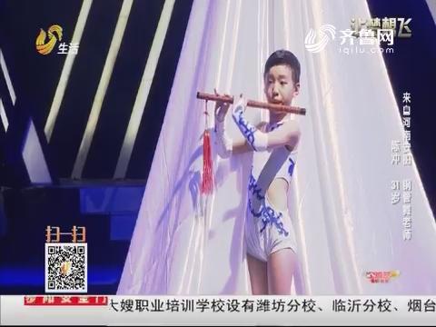 让梦想飞:陈冲团队带来小伙伴 吊大环钢管舞齐上场